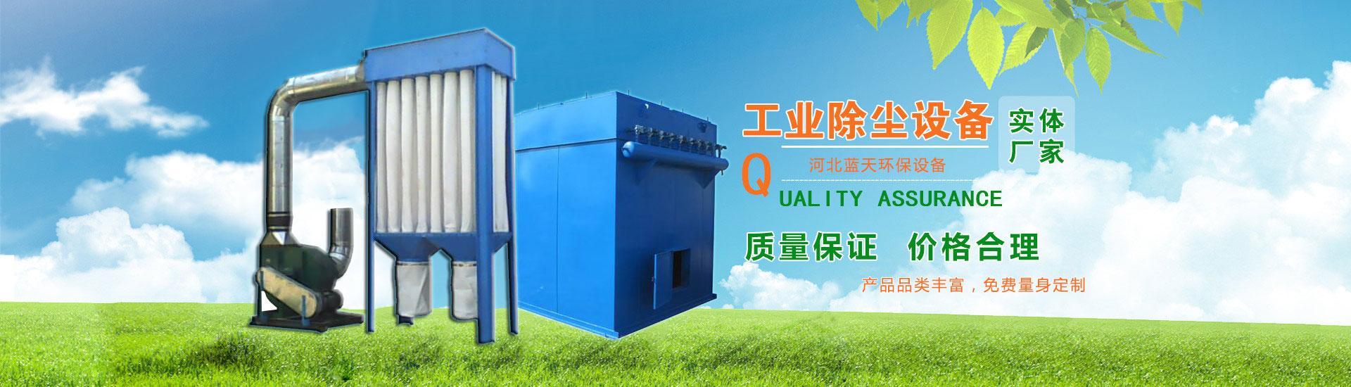 蓝天布袋除尘器厂家