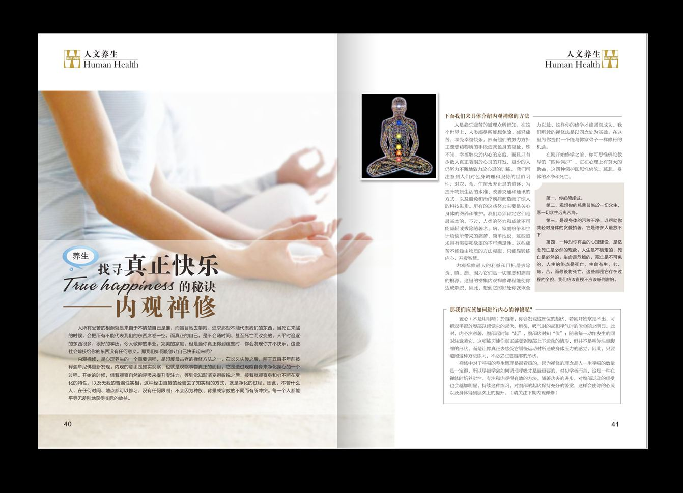期刊杂志武磊乐动体育